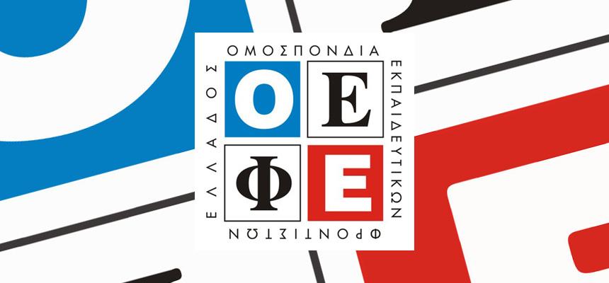 Αποτέλεσμα εικόνας για Επαναληπτικά Θέματα ΟΕΦΕ 2019 - Διαγωνίσματα και προτεινόμενες απαντήσεις