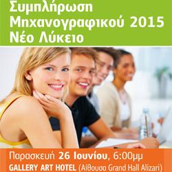 Εκδήλωση για τη Συμπλήρωση του Μηχανογραφικού Δελτίου τις Αναμενόμενες Βάσεις και το Νέο Λύκειο