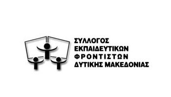 Δελτίο Τύπου του Συλλόγου Εκπαιδευτικών Φροντιστών Δυτικής Μακεδονίας