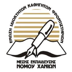 Εκδήλωση Επαγγελματικού Προσανατολισμού της Ένωσης Φροντιστών Χανίων