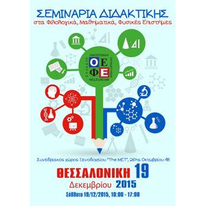 Σεμινάρια Διδακτικής 2015