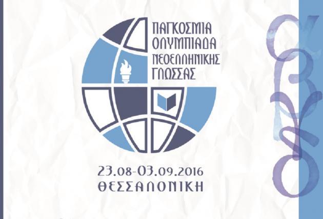 ΑΠΘ: Παγκόσμια Ολυμπιάδα Νεοελληνικής Γλώσσας 2016