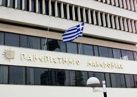 Ομόφωνο Ψήφισμα της Συγκλήτου του Πανεπιστημίου Μακεδονίας