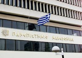 Με δεξιότητες σταδιοδρομίας ενισχύει το Παράρτημα Πτυχίου των φοιτητών του το Πανεπιστήμιο Μακεδονίας