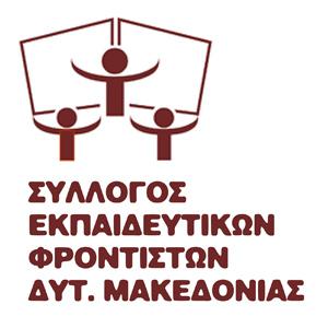 Γενική συνέλευση του Συλλόγου Εκπαιδευτικών Φροντιστών Δυτικής Μακεδονίας (Σ.Ε.Φ.ΔΥ.Μ.)