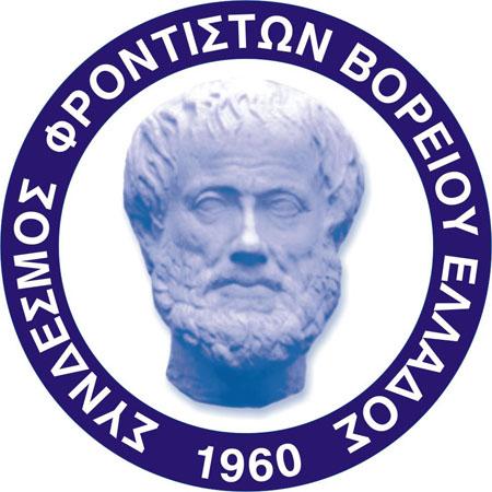 Βραβεία Αριστείας από τον Σύνδεσμο Φροντιστών Βορείου Ελλάδος