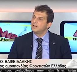 Ο Γ. Βαφειαδάκης σε μια συζήτηση για τις Πανελλαδικές