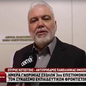 Ο Α΄ Αντιπρόεδρος της Ο.Ε.Φ.Ε. Σπύρος Κετζετζής για τις παλινωδίες του Υπ.Παιδείας
