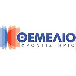 """Φροντιστήριο ΘΕΜΕΛΙΟ Ελευσίνας: """"Διαχείριση του Άγχους κατά τη διάρκεια των εξετάσεων"""""""
