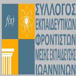 Εκδήλωση Επαγγελματικού Προσανατολισμού του Συλλόγου Εκπαιδευτικών Φροντιστών Μ.Ε. Ν. Ιωαννίνων