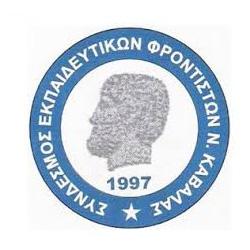 Ημερίδα Επαγγελματικού Προσανατολισμού του Συνδέσμου Φροντιστών Ν. Καβάλας