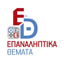 Ξεκίνησαν οι Αιτήσεις για τις Επιτροπές Ε.Θ. 2019