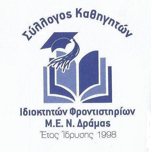 Βράβευση του Συλλόγου Καθηγητών Ιδιοκτητών Φροντιστηρίων Μ.Ε. Ν. Δράμας