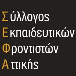 Ενωμένοι γύρω από τον Πρόεδρο της ΟΕΦΕ Γ. Βαφειαδάκη συνεχίζουμε τον αγώνα μας