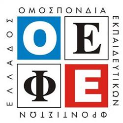 Η Ανακοίνωση της ΟΕΦΕ στο Πρώτο Θέμα