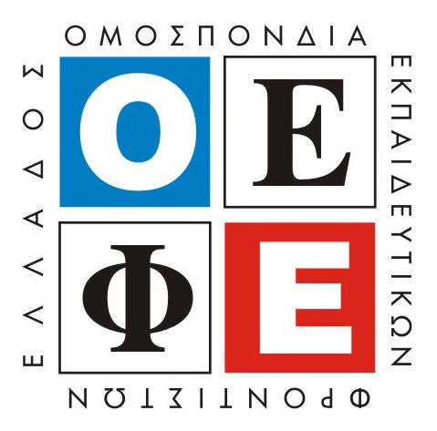 Συνάντηση αντιπροσωπείας της ΟΕΦΕ με την Ομοσπονδία Φροντιστών της Μ.Βρετανίας