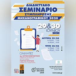 Σεμινάριο Συμπλήρωσης Μηχανογραφικού 2020 (3ο και 2ο πεδίο)