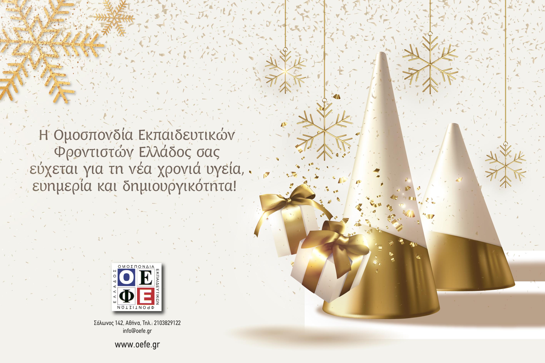 Ευχές από την ΟΕΦΕ για τη νέα χρονιά