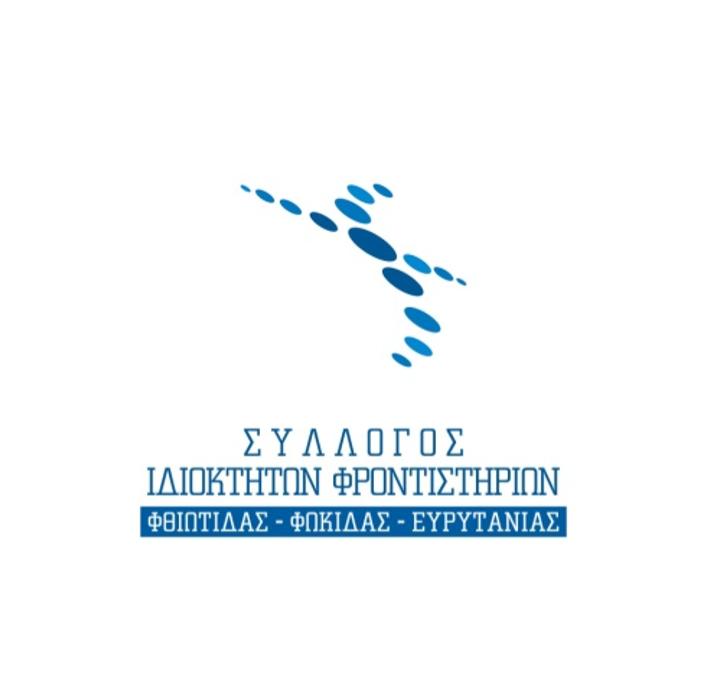 Ψήφισμα του Συλλόγου Φροντιστών Φθιώτιδας - Φωκίδας - Ευρυτανίας