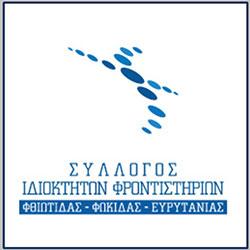 Παρέμβαση Συλλόγου Φωκίδας-Φθιώτιδας-Ευρυτανίας