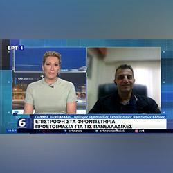 Ο Γιάννης Βαφειαδάκης στο δελτίο ειδήσεων της ΕΡΤ1 για τις Πανελλαδικές εξετάσεις