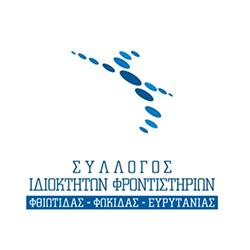 Επιστολή Επιμελητηρίου Φθιώτιδας προς Υπουργείο Ανάπτυξης