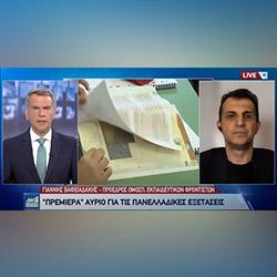 Ο πρόεδρος της ΟΕΦΕ στον τηλεοπτικό σταθμό του ΑΝΤ1 για τις πανελλαδικές εξετάσεις