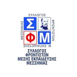 Εκδήλωση Συλλόγου Φροντιστών Μέσης Εκπαίδευσης Μεσσηνίας