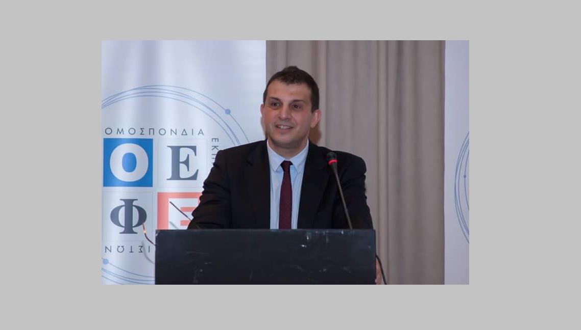 Δήλωση προέδρου ΟΕΦΕ για τους νέους που συμμετείχαν στις Πανελλαδικές