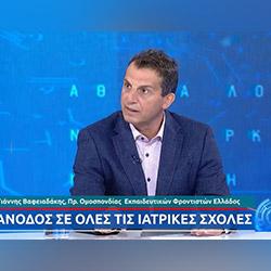 Ο πρόεδρος της ΟΕΦΕ σχολιάζει τις Βάσεις 2021 στην εκπομπή «Συνδέσεις» της ΕΡΤ1