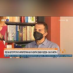 Ο Γιάννης Βαφειαδάκης στην εκπομπή της ΕΡΤ1