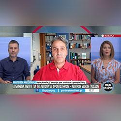 Ο πρόεδρος Φροντιστών Καβάλας κ. Αργύρης Μυστακίδης στην εκπομπή «Περίμετρος» της ΕΡΤ μιλάει για τη λειτουργία των φροντιστηρίων