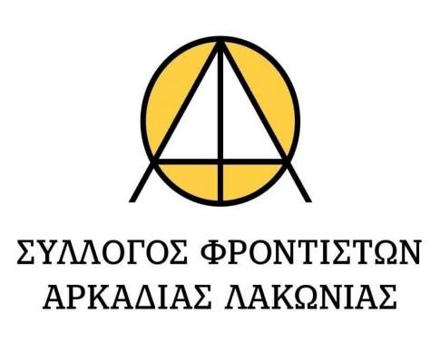 Ανακοίνωση Συλλόγου Φροντιστών Αρκαδίας-Λακωνίας